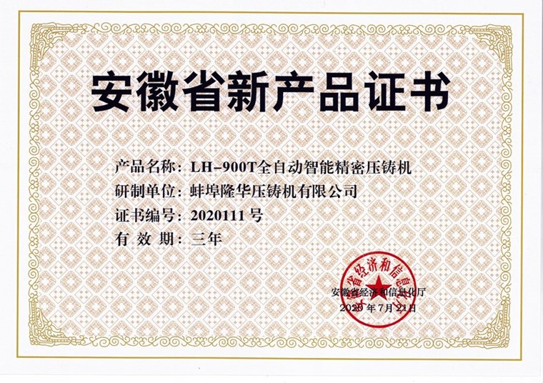Congratulations to Bengbu Longhua for winning the new product certificate!